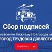 Нижний - город трудовой доблести!.jpg